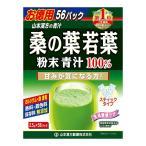 山本漢方 桑の葉若葉粉末青汁100  2.5g 56パック
