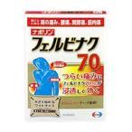 【第2類医薬品】 ナボリン フェルビナク70 (20枚入) ※セルフメディケーション税制対象商品