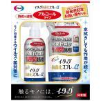 イータック抗菌化スプレーα アルコールタイプ 記念セット(1セット)