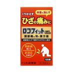 【第2類医薬品】 ロコフィットGL 防己黄耆湯エキス 120錠
