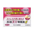 【第2類医薬品】  太田漢方胃腸薬ll 34包