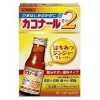 【第2類医薬品】  カコナール2 はちみつジンジャーフレーバー 45mL×2本入