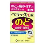 【第3類医薬品】ペラックT錠 54錠 ×3個セット 送料無料