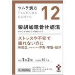 【第2類医薬品】 ツムラ漢方 柴胡加竜骨牡蛎湯エキス顆粒 20包(10日分) あすつく対応