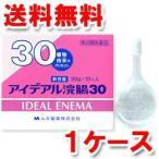 【第2類医薬品】  アイデアル浣腸 (30g×10個入)×45個 1ケース 送料無料 あすつく対応