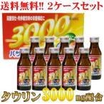 【第3類医薬品】  パサード3000デラックス 100ml×100本