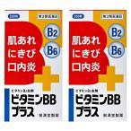 【第3類医薬品】 ビタミンBBプラス 250錠×2個セット 送料無料