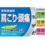 【第(2)類医薬品】 新トアノージZ 24カプセル