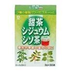 井藤漢方 甜茶・シジュウム・シソ茶 30袋