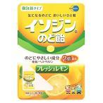 イソジン のど飴 フレッシュレモン 54g