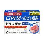 【第3類医薬品】 トラフル錠 36錠 メール便送料無料