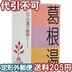 【第2類医薬品】  ツムラ 葛根湯エキス顆粒 A 24包 定形外郵便選択で送料205円