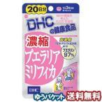 DHC 20日分 濃縮プエラリアミリフィカ 60粒 ゆうメール選択で送料80円