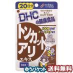 DHC 20日分 トンカットアリエキス 20粒 ゆうメール選択で送料80円