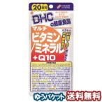 DHC 20日分 マルチビタミン/ミネラル+Q10 100粒 ゆうメール選択で送料80円