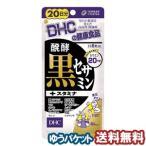 DHC 20日分 醗酵黒セサミン+スタミナ 120粒 ゆうメール選択で送料80円