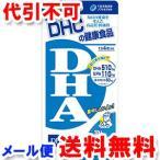 DHC 20日分 DHA 80粒 ゆうメール選択で送料80円