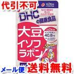DHC 20日分 大豆イソフラボン 40粒 ゆうメール選択で送料80円