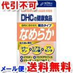 DHC 20日分 なめらか 60粒 ゆうメール選択で送料80円