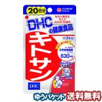 DHC 20日分 キトサン 60粒 ゆうメール選択で送料80円