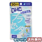 DHC 20日分 プラセンタ 60粒 ゆうメール選択で送料80円