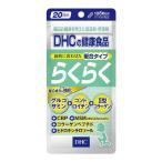 DHC 20日分 らくらく 120粒 ゆうメール選択で送料80円