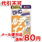 DHC 20日分 ルテイン 20粒 ゆうメール選択で送料80円