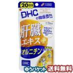 DHC 20日分 肝臓エキス+オルニチン 60粒 ゆうメール選択で送料80円
