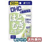 DHC 20日分 はとむぎエキス 20粒 ゆうメール選択で送料80円