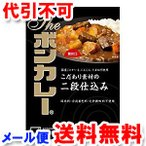 大塚食品 THE ボンカレー 210g ゆうメール選択で送料無料 ザ・ボンカレー