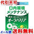 森永 口臭・口内ケアタブレット オーラバリア レモンミント味 18個入 ゆうメール選択で送料80円