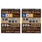 【第2類医薬品】 スマイル40プレミアム 15ml×2個セット メール便送料無料