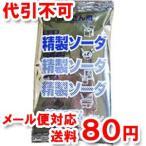 精製ソーダ 250g ゆうメール選択で送料80円