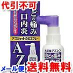 【第3類医薬品】 白金製薬 アズショットのどスプレー(AZのどスプレー) 30ml ゆうメール選択で送料80円