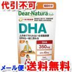 Yahoo!くすりの勉強堂ディアナチュラ スタイル DHA 180粒(60日分) ゆうメール選択で送料80円