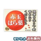 【第2類医薬品】  赤玉はら薬・NY 20丸×10包 ゆうメール選択で送料80円