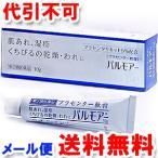 【第2類医薬品】 パルモアー プラセンター軟膏 10g ゆうメール選択で送料無料