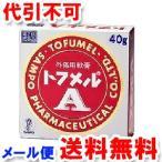 【第2類医薬品】  トフメルA 40g 三宝製薬 ゆうメール選択で送料無料