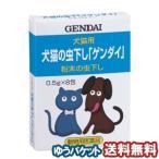 犬猫虫下し「ゲンダイ」 0.5g×8包 現代製薬 動物用医薬品 犬猫用の虫下し ゆうメール選択で送料80円