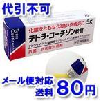 【第(2)類医薬品】  テトラ・コーチゾン軟膏 5g ゆうメール選択で送料80円