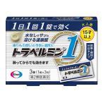 【第2類医薬品】  トラベルミン1 3錠 ゆうメール選択で送料80円