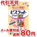 【第2類医薬品】 小林製薬 ビスラットゴールドEX 70錠 ゆうメール選択で送料80円