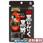 小林製薬 熟成黒にんにく黒酢もろみ 90粒(約30日分)  ゆうメール選択で送料80円