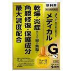 【第2類医薬品】 サンテメディカルガードEX 12ml メール便送料無料