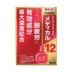 【第2類医薬品】 サンテメディカル12 12ml メール便送料無料