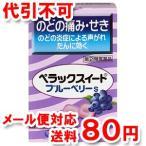 【第2類医薬品】 ペラックスイート ブルーベリーS 24粒 ゆうメール選択で送料80円