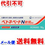 【第(2)類医薬品】 ベトネベートN軟膏AS 10g  ゆうメール選択で送料80円