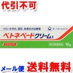 【第(2)類医薬品】 ベトネベート クリームS 10g ゆうメール選択で送料80円