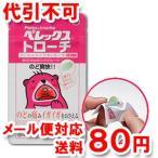 【第2類医薬品】  ペレックストローチ 9個入 ゆうメール選択で送料80円