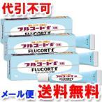 【第(2)類医薬品】  フルコートF軟膏 5g×3個セット ゆうメール選択で送料無料